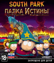 South Park: Палка Истины (Stick of Truth) - Steam Ключ