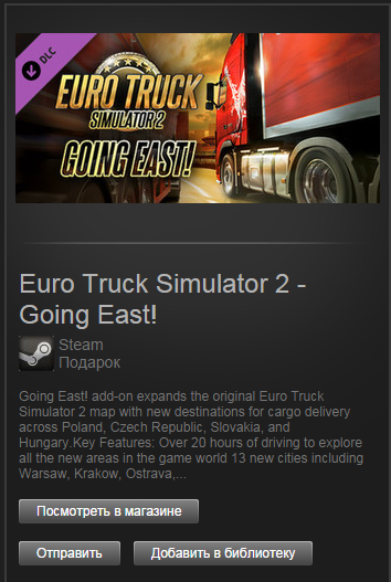 Euro Truck Simulator 2 Going East! (Gift Region Free)