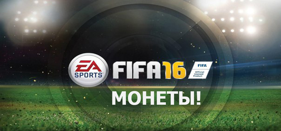 МОНЕТЫ FIFA 16 ULTIMATE TEAM COINS PC + 5% за отзыв
