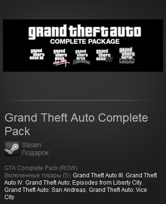 Grand Theft Auto Complete Pack