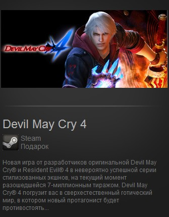 Devil May Cry 4 для Steam