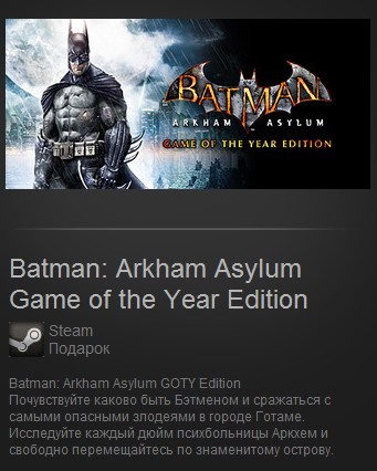 Batman: Arkham Asylum Game of the Year Edition для Stea