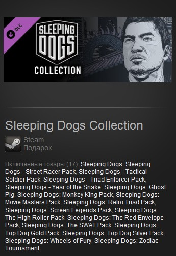 Sleeping Dogs Collection