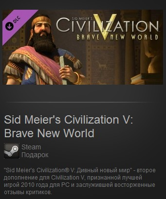 Sid Meier´s Civilization V: Brave New World