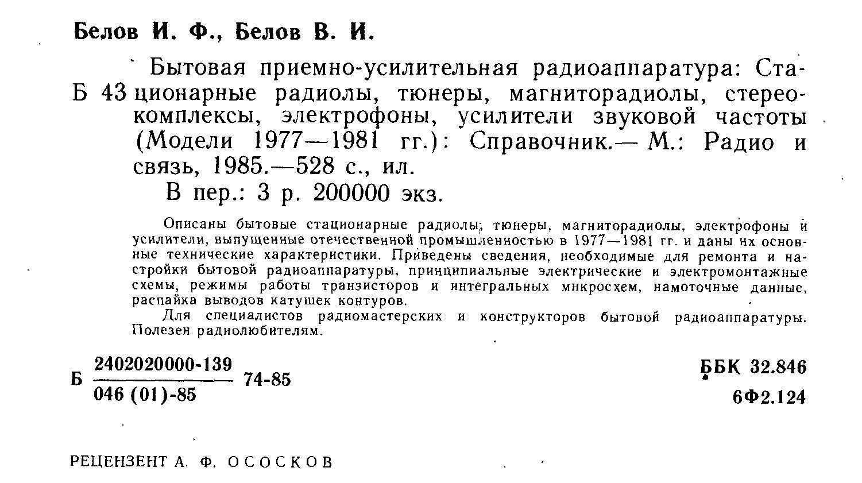 Бытовая приемно-усилительная радиоаппаратура 1977-1981