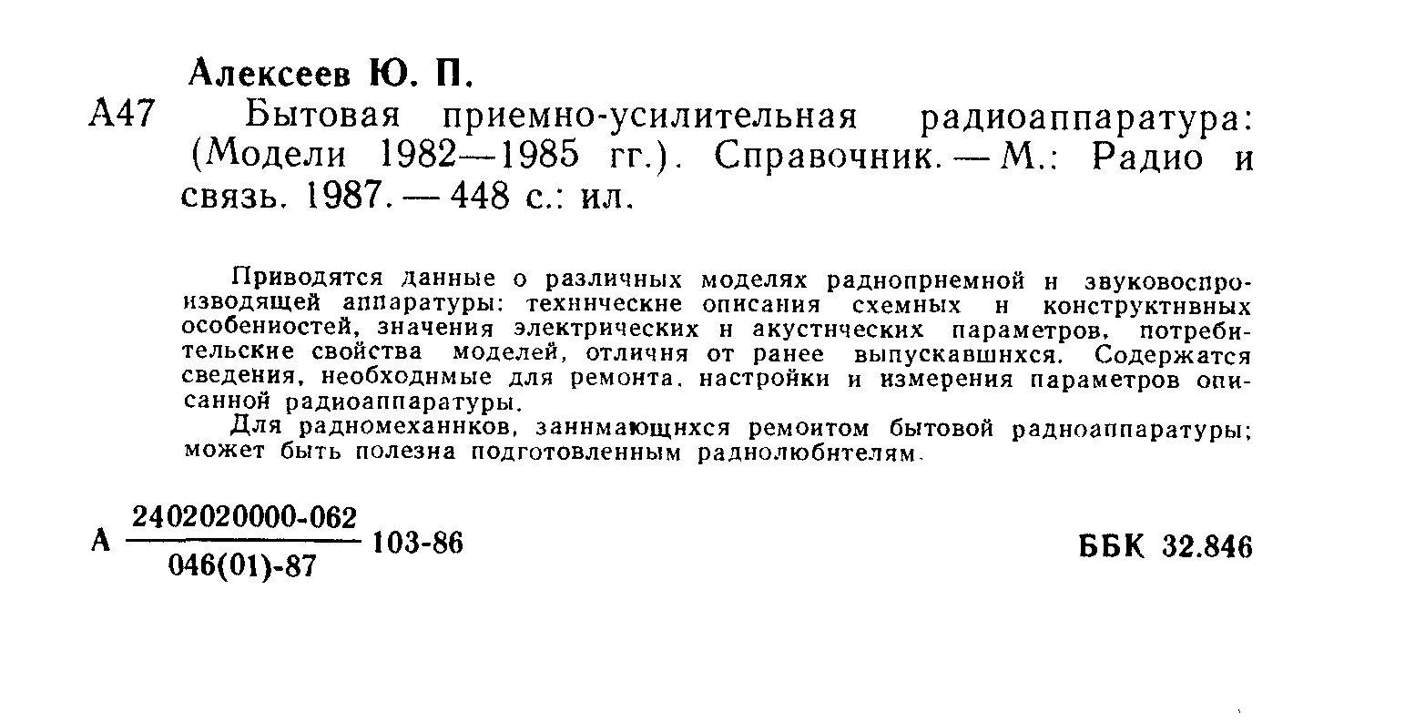 Бытовая приемно-усилительная радиоаппаратура 1982-1985
