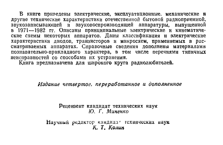 Радиоприемники,радиолы,электрофоны,магнитофоны 71-82 гг