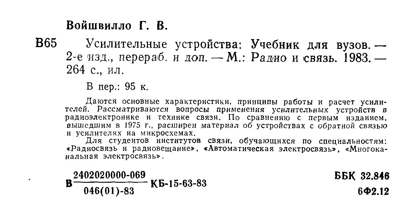 Усилительные устройства 1983
