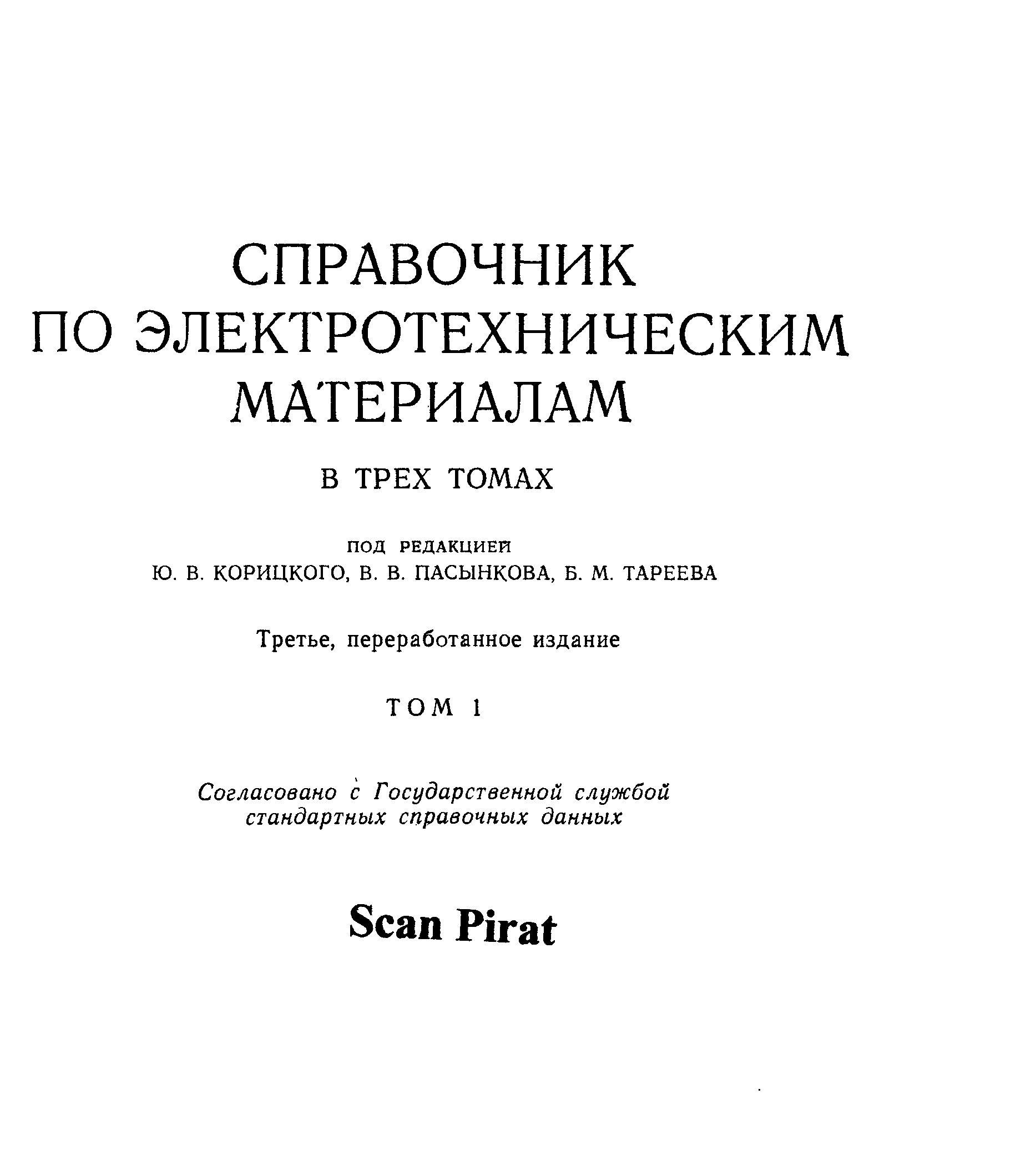 Справочник по электротехническим материалам том1