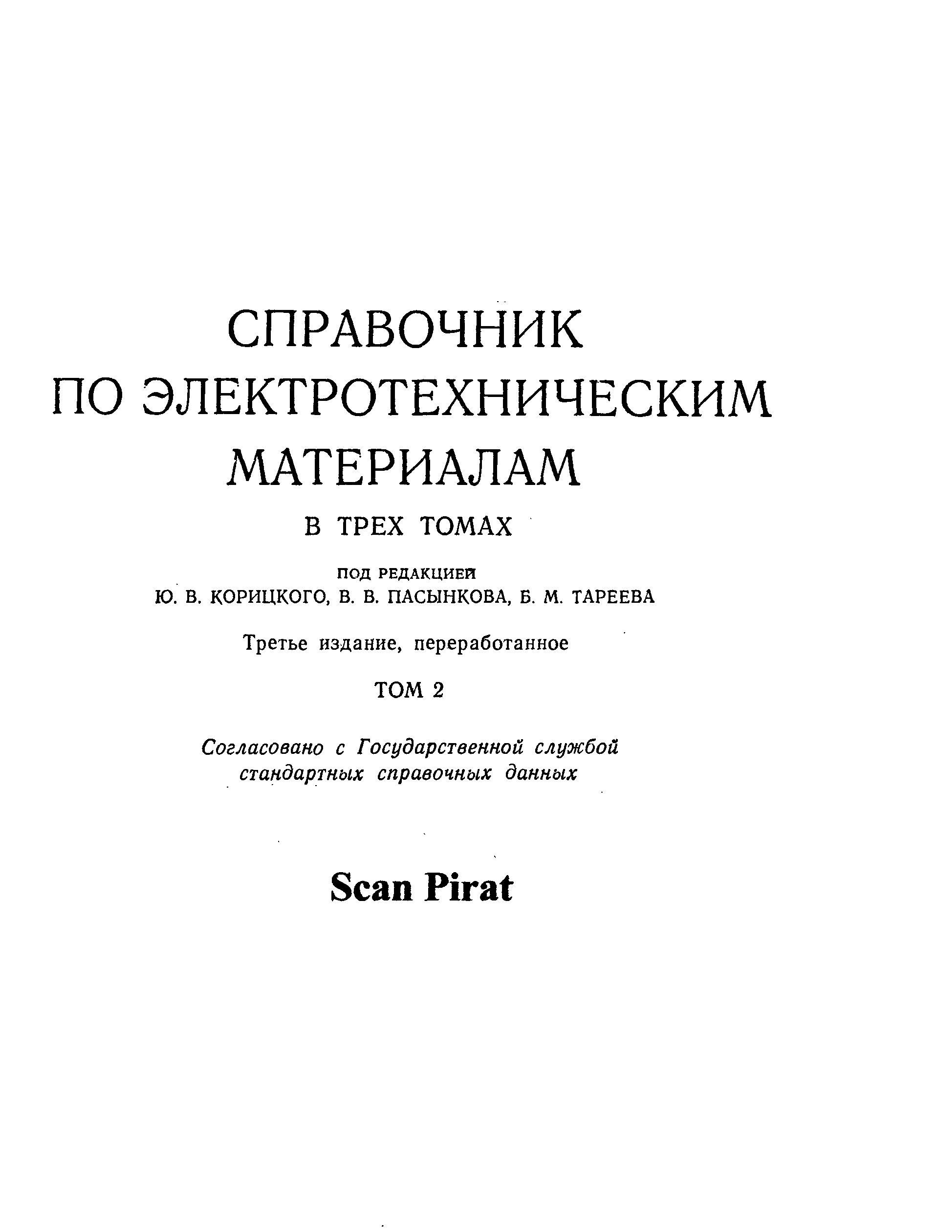 Справочник по электротехническим материалам том2