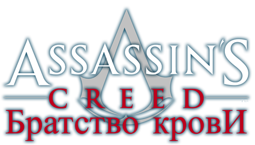 Assassin's Creed: Братство Крови / Assassin's Creed: Brotherhoo..