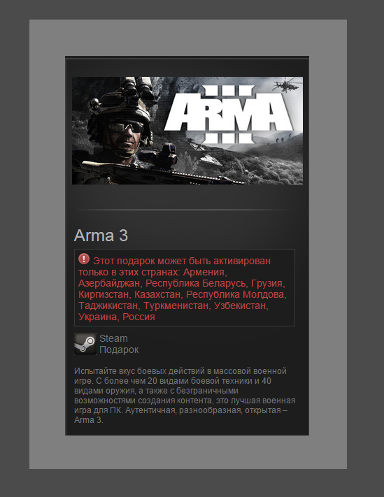 ARMA III 3 ( Steam Gift | RU-CIS )