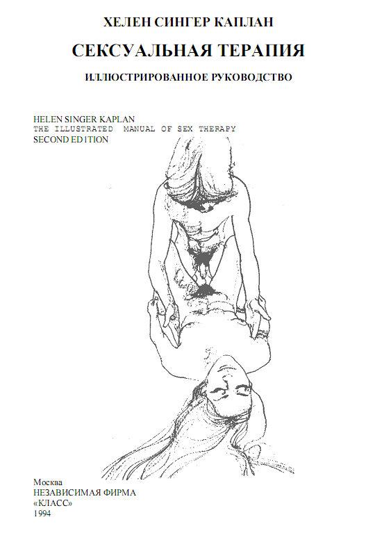 seksualnaya-terapiya-kaplan