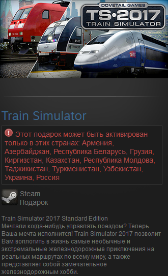Train Simulator 2017 Standard Edition (RU) Steam Gift