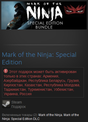 Mark of the Ninja: Special Edition (Россия) Steam Gift