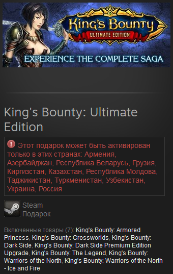 Подарок от king s bounty