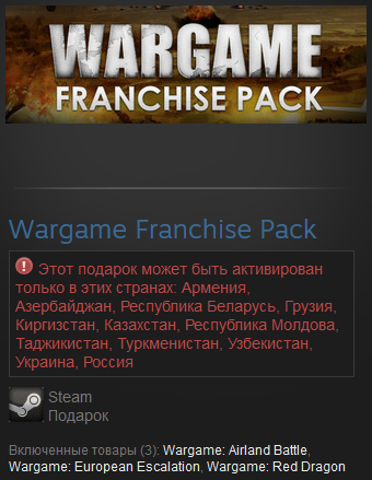Wargame Franchise Pack (3 в 1) Steam Gift Россия+СНГ
