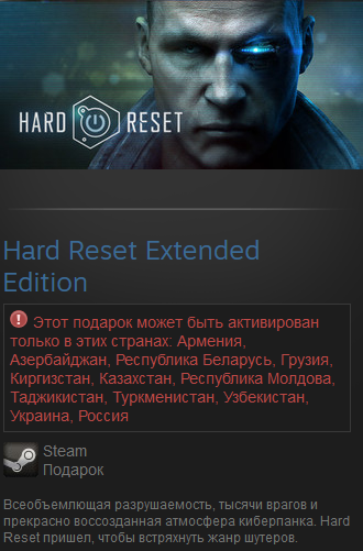 Hard Reset Extended Edition (RU+CIS) Steam Gift