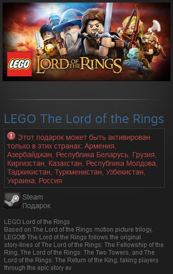 LEGO The Lord of the Rings (Россия+СНГ) Steam Gift