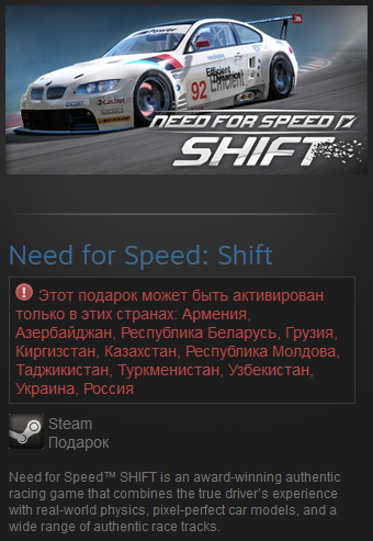 Need for Speed: Shift (Россия+СНГ) Steam Gift