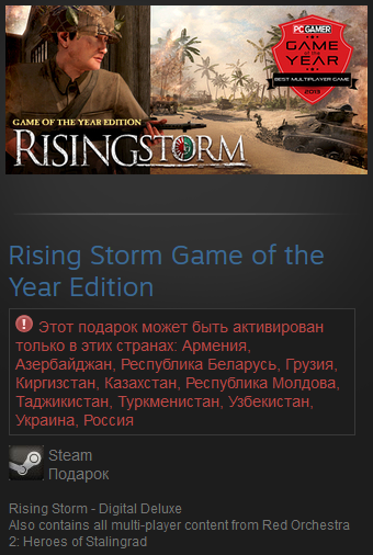 Rising Storm Digital Deluxe+Red Orchestra 2 (RU) Steam