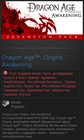 Dragon Age: Origins Awakening (Россия+СНГ) Steam Gift