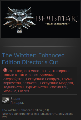The Witcher: Enhanced Edition Director´s Cut/Steam (RU)