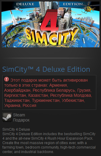 SimCity 4 Deluxe Edition (Россия+СНГ) Steam Gift