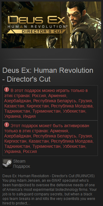 Deus Ex: Human Revolution Director´s Cut (RU)Steam Gift