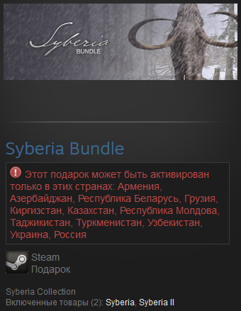 Syberia Bundle (I + II) Steam Gift Россия+СНГ