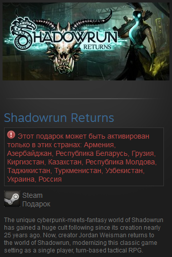 Shadowrun Returns (Россия+СНГ) Steam Gift