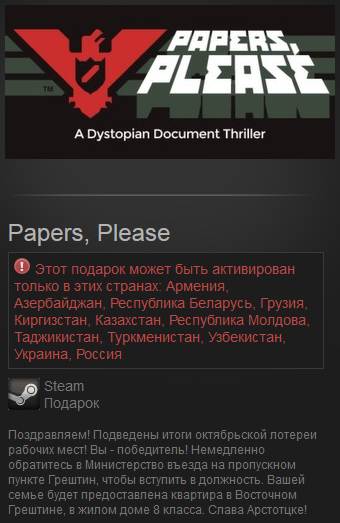 Papers, Please (Россия+СНГ) Steam Gift
