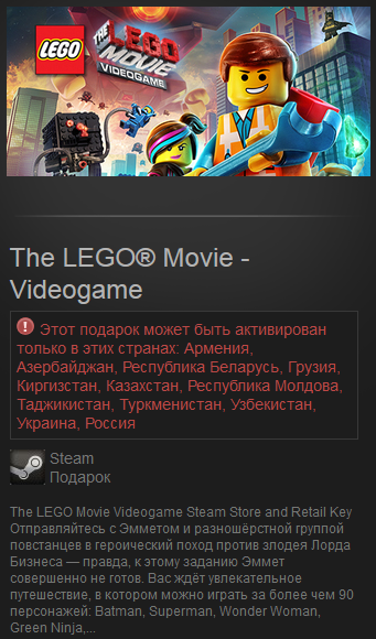 The LEGO Movie - Videogame (Россия+СНГ) Steam Gift