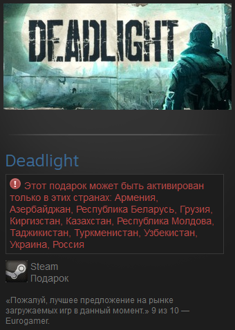 Deadlight (Россия+СНГ) Steam Gift