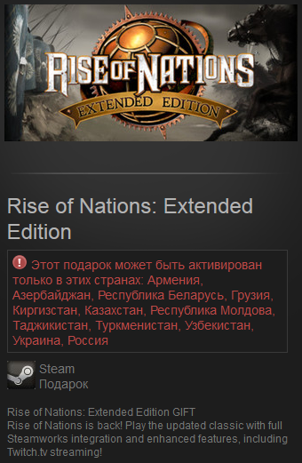 Rise of Nations: Extended Edition(Россия+СНГ)Steam Gift
