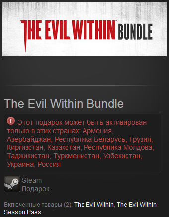 The Evil Within Bundle (Россия+СНГ) Steam Gift