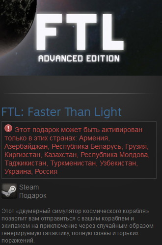 FTL: Faster Than Light (Россия+СНГ) Steam Gift