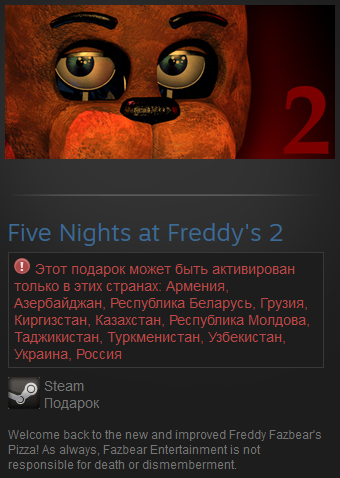Five Nights at Freddy´s 2 (Россия+СНГ) Steam Gift