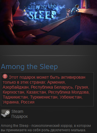 Among the Sleep (Россия+СНГ) Steam Gift