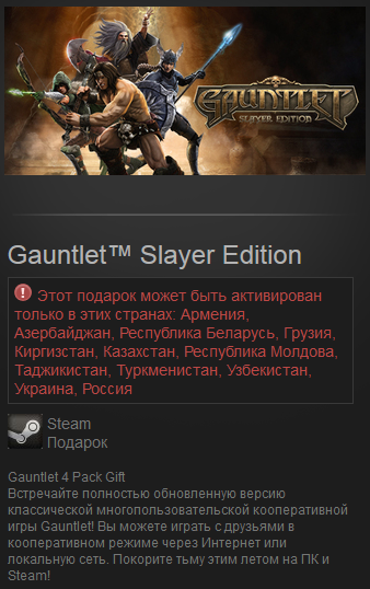Gauntlet: Slayer Edition (Россия+СНГ) Steam Gift