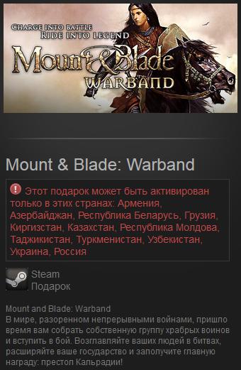 Как сделать русский язык в mount and blade warband в стиме