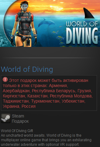 0a0a5c7ea5ba Buy World of Diving (RU+CIS) Steam Gift and download