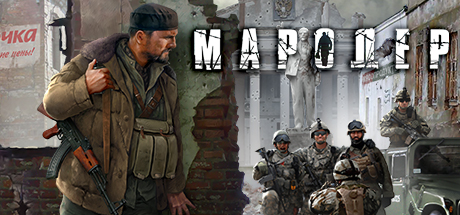Marauder / Мародёр (Region Free) Steam Gift