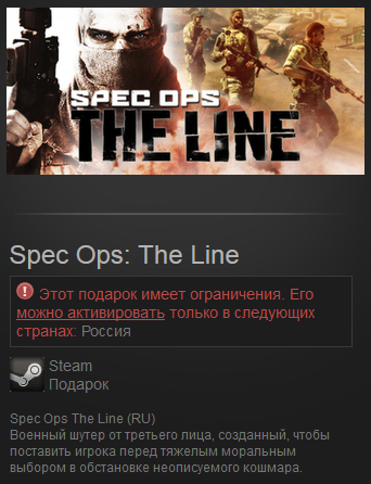 Spec Ops: The Line (RU) Steam Gift
