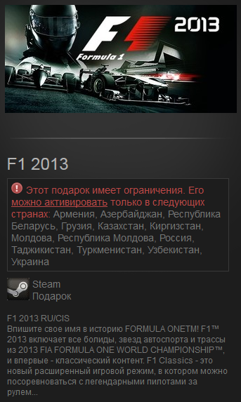 F1 2013 (RU/CIS) Steam Gift + БОНУС
