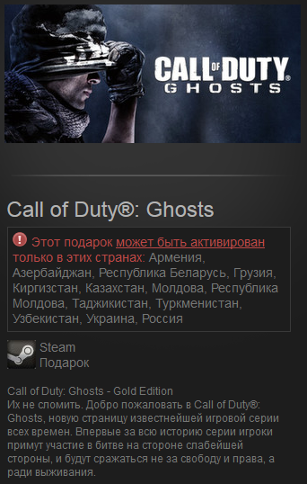 Call of Duty: Ghosts - Gold Edition (RU+CIS) Steam Gift