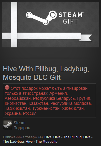 Hive Complete Pack (Россия+СНГ) Steam Gift