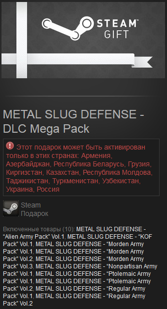 METAL SLUG DEFENSE - DLC Mega Pack (Россия) Steam Gift