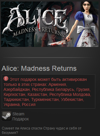Alice: Madness Returns (Россия+СНГ) Steam Gift