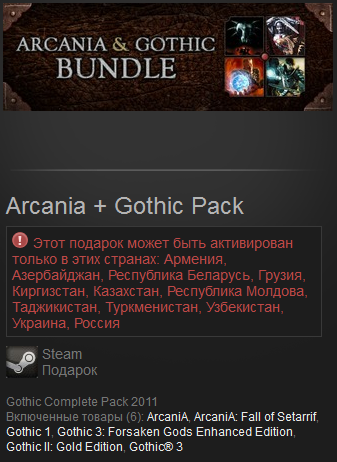 Arcania + Gothic 1+2+3 Pack (6в1) Steam Gift Россия+СНГ